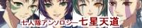 七人隊アンソロジー『七星天道』特設サイト